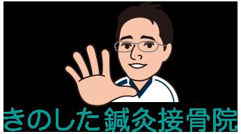 福島県郡山市【きのした鍼灸接骨院】